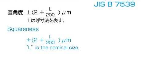 円筒スコヤ精度.jpg