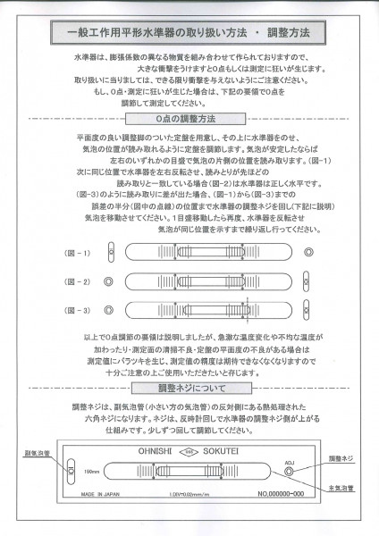 水準器取扱説明書_page-0001.jpg